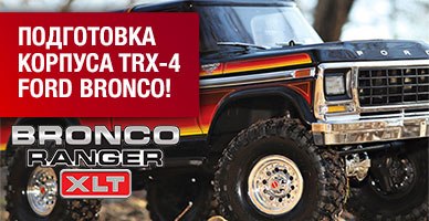 Подготовка корпуса TRX-4 Ford Bronco!