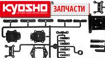 Большая поставка запчастей для моделей KYOSHO!