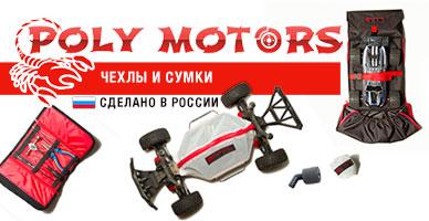 Поступение сумок, чехлов и других аксессуаров для автомоделей Poly Motors!