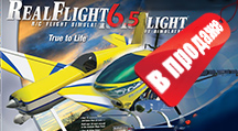 Real Flight G 6.5 � ����� ���������� ������ ������� �������������� ����������!