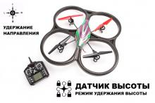 WLTOYS V333N Quadcopter (Headless Mode, удержание высоты)