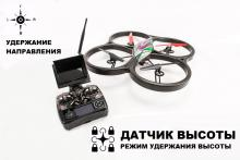WLTOYS V666 Quadcopter (FPV 5.8GHZ, Headless Mode, удержание высоты)