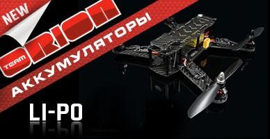Поставка специализированных аккумуляторов Team Orion Drone Racing!