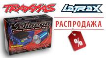 Снижены цены на ЗАПЧАСТИ и ТЮНИНГ для моделей TRAXXAS и LaTrax!