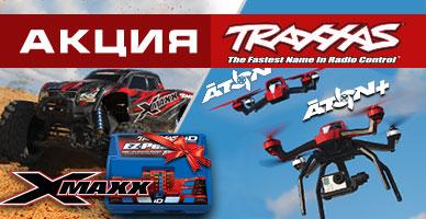 Эксклюзивное предложение для первых 30-и покупателей! Модели TRAXXAS с выгодой до 10 000 р.