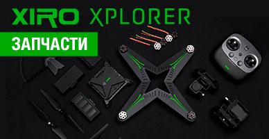 Поставка запчастей для квадрокоптеров XIRO XPLORER и подвесов всех версий!
