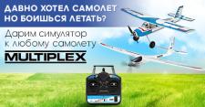 Дарим симулятор к любому самолету от Multiplex!