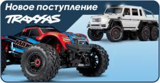 Поступление моделей от Traxxas!
