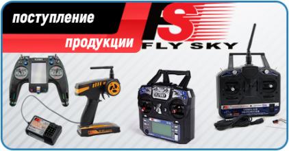 Поступление FlySky!