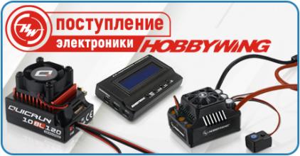 Поступление электроники от  Hobbywing!