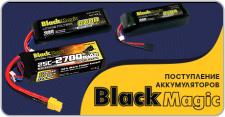 Поступление аккумуляторов от Black Magic!