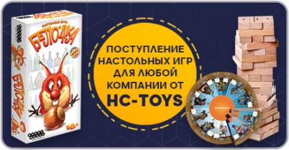 Поступление настольных игр от HC-Toys!