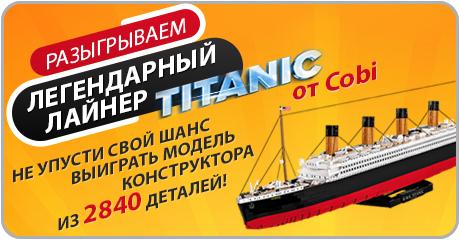 Разыгрываем COBI TITANIC 1:300!