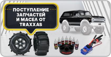 Поступление запчастей от производителя Traxxas!