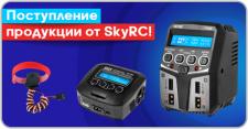 Поступление товара от SkyRC!