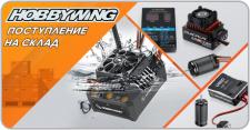 Электроника от HobbyWing!