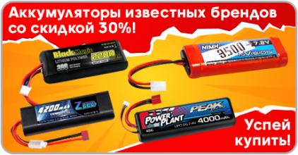 Снижаем цены на все аккумуляторы!