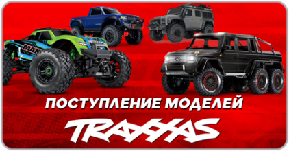 Поступление моделей компании Traxxas!