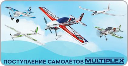 Поступление самолетов от немецкого бренда Multiplex!