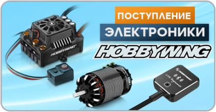 Электроника от HobbyWing уже на складе!