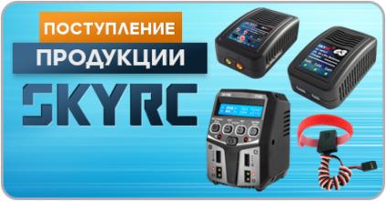 Пополнение склада продукцией от SkyRC!
