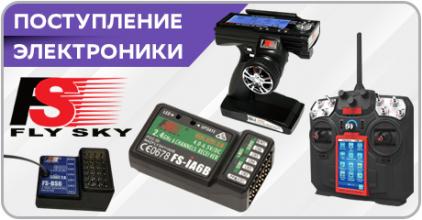 Электроника от FlySky Уже на складе!