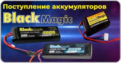 Аккумуляторы BlackMagic уже на складе!