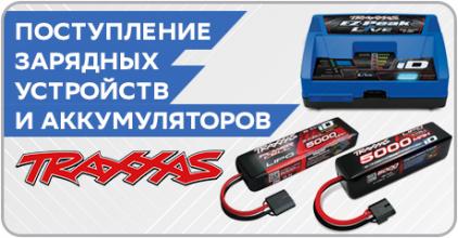 Поступление зарядных устройств и аккумуляторов от Traxxas!