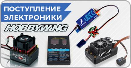 Электроника от Hobbywing на складе!