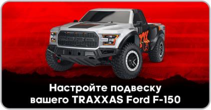 Настройте подвеску вашего Traxxas Slash 2WD!