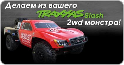 Превратить Traxxas Slash 2WD в монстр? - Легко!