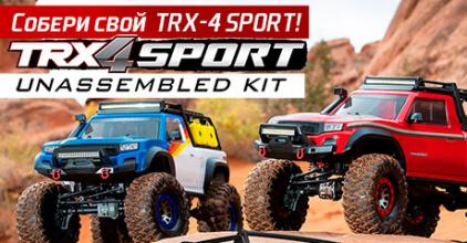 TRX-4 Sport KIT - собери свой!