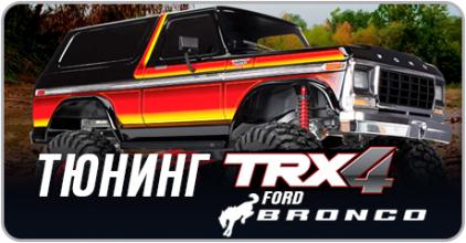 Максимально вездеходный TRX-4 Ford Bronco!