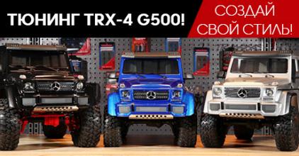 TRX-4 G500! Создай свой стиль!