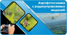 Аэрофотосъемка с радиоуправляемых моделей.