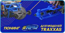Тюнинг RPM для моделей TRAXXAS!