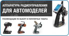Аппаратура радиоуправления для автомоделей!