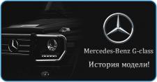 Mercedes-Benz G-class! История модели!