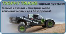 Trophy Trucks- короли пустыни!
