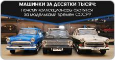 Машинки за десятки тысяч: почему коллекционеры охотятся за модельками времен СССР?