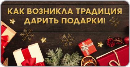 Как возникла традиция дарить подарки