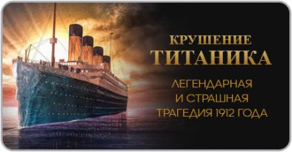 Крушение «Титаника» — легендарная и страшная трагедия 1912 года