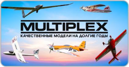 MULTIPLEX- качественные модели на долгие годы.