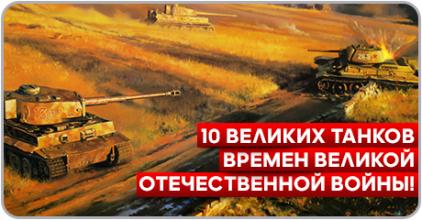 10 знаменитых танков времен Великой Отечественной войны!