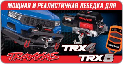Мощная и реалистичная лебедка для Traxxas TRX-4 и TRX-6