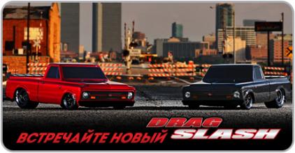 Встречайте новый Drag Slash от Traxxas!