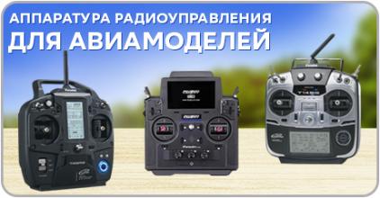 Аппаратура радиоуправления для авиамоделей: рекомендации по выбору и популярные товары
